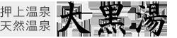 墨田区の銭湯 大黒湯(押上温泉)は、東京スカイツリーが見える下町の銭湯です。|押上 天然温泉 大黒湯
